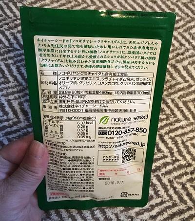 サプリレビュー 033.JPG