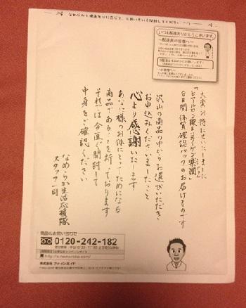 楽潤の封筒.JPG