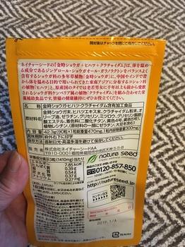 サプリレビュー 051.JPG